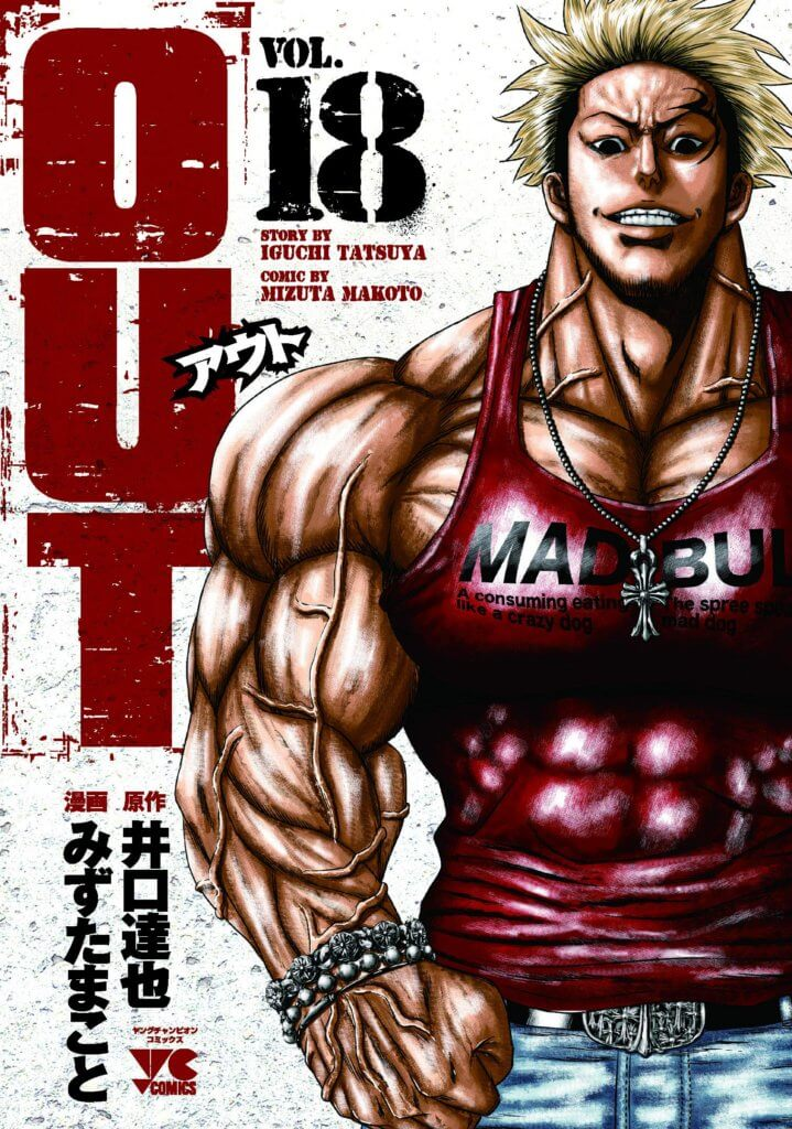 OUT18巻のカバー画像